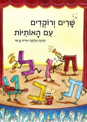 שרים ורוקדים עם האותיות - כריכת הספר החוויתי לילדים